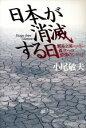 【中古】 日本が消滅する日 貿易立国ニッポン孤立への恐怖のシナリオ /小尾敏夫【著】 【中古】afb