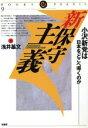 新保守主義 小沢新党は日本をどこへ導くのか ブックス・プラクシス9/浅井基文 afb