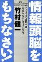 【中古】 情報頭脳をもちなさい! このままでは日本は頑張りながらダメになる! /竹村健一(著者) 【中古】afb