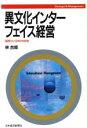 異文化インターフェイス経営 国際化と日本的経営 Strategy & management/林吉郎(著者) afb
