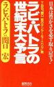 【中古】 ラビ・バトラの世紀末大予言 日本は豊かさを必ず取り...