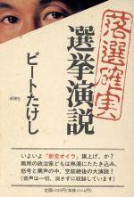 【中古】 落選確実選挙演説 /ビートたけし(著者) 【中古】afb