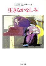 【中古】 生きるかなしみ ちくま文庫/山田太一(編者) 【中古】afb