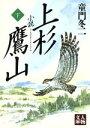 【中古】 小説 上杉鷹山(下) 人物文庫/童門冬二(著者) 【中古】afb