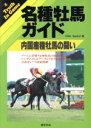 【中古】 名種牡馬ガイド 内国産種牡馬の闘い Truth In Game2/Odds Against(著者) 【中古】afb