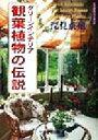 【中古】 グリーンインテリア 観葉植物の伝説 たちばなファンタジア/深見東州(著者) 【中古】afb