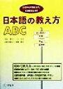 日本語の教え方ABC 「どうやって教える?」にお答えします /寺田和子(著者),三上京子(著者),山形美保子(著者),和栗雅子(著者) afb