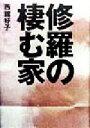 【中古】 修羅の棲む家 作家は直木賞を受賞してからさらに酷く妻を殴りだした /西舘好子(著者) 【中古】afb