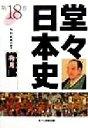 書, 雜誌, 漫畫 - 【中古】 堂々日本史(第18巻) /NHK取材班(編者) 【中古】afb
