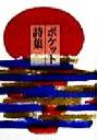 【中古】 ポケット詩集 /田中和雄(編者) 【中古】afb
