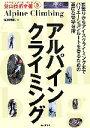 【中古】 アルパインクライミング ヤマケイ・テクニカルブック登山技術全書6/保科雅則【著】 【中古】afb