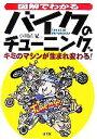 【中古】 図解でわかるバイクのチューニング キミのマシンが生まれ変わる! /小川直紀【著】 【中古】