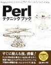 【中古】 Perlテクニックブック /ミューテック【著】 【中古】afb