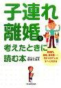 【中古】 子連れ離婚を考えたときに読む本 慰射料、親権、養育費…気になることがすべてわかる /新川て
