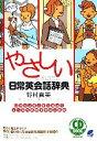 【中古】 CD BOOK やさしい日常英会話辞典 /野村真美【著】 【中古】afb