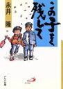 【中古】 この子を残して アルバ文庫/永井隆(著者) 【中古】afb