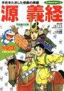 【中古】 ドラえもん人物日本の歴史(5) 平安時代末期-源義...