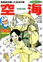 【中古】 ドラえもん人物日本の歴史(3) 平安時代前期-空海...