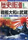【中古】 歴史街道(2015年8月号) 月刊誌/PHP研究所(その他) 【中古】afb
