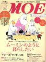 【中古】 MOE(2013年1月号) 月刊誌/白泉社(その他) 【中古】afb