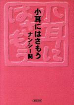 【中古】 小耳にはさもう 朝日文庫/ナンシー関(著者) 【中古】afb