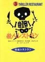 【中古】 殺人レストラン 怪談レストラン3/松谷みよ子(編者),たかいよしかず(その他) 【中古】afb