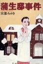 【中古】 蒲生邸事件 /宮部みゆき(著者) 【中古】afb