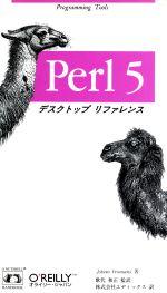【中古】 Perl5 デスクトップ リファレンス Programming tools/ヨハンブロマンス(著者),エディックス(訳者) 【中古】afb
