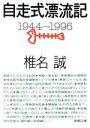 【中古】 自走式漂流記 1944−1996 新潮文庫/椎名誠(著者) 【中古】afb
