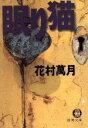 【中古】 眠り猫 徳間文庫/花村萬月(著者) 【中古】afb