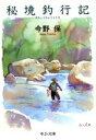 【中古】 秘境釣行記 中公文庫/今野保(著者) 【中古】afb