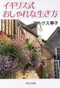 イギリス式 おしゃれな生き方 中公文庫/マークス寿子(著者) afb