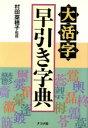 【中古】 大活字 早引き字典 /村田菜穂子(その他) 【中古】afb