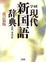 【中古】 学研 現代新国語辞典 /金田一春彦(編者) 【中古】afb