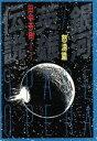 【中古】 銀河英雄伝説(7) 怒濤篇 徳間文庫/田中芳樹(著者) 【中古】afb