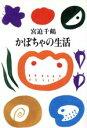 【中古】 かぼちゃの生活 /宮迫千鶴(著者) 【中古】afb