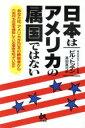 【中古】 日本はアメリカの属国ではない あなたは、アメリカが日本の納税者から六兆円もの金を搾取してい