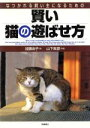 【中古】 賢い猫の遊ばせ方 なつかれる飼い主になるための /加藤由子(著者),山下寅彦(その他) 【中古】afb