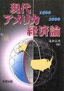 【中古】 現代アメリカ経済論 1960‐2000 1960〜2000 /塩田長英(著者) 【中古】afb