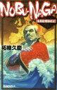 【中古】 NOBU‐NAGA 信長欧州遠征記 C・NOVELS/柘植久慶(著者) 【中古】afb