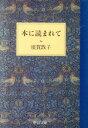 【中古】 本に読まれて 中公文庫/須賀敦子(著者) 【中古】afb