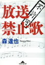 【中古】 放送禁止歌 知恵の森文庫/森達也(著者) 【中古】afb