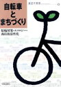 【中古】 自転車とまちづくり 駐輪対策・エコロジー・商店街活...