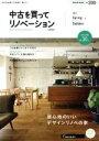 中古を買ってリノベーション(2018 Spring&Summer) 居心地のいいデザインリノベの家 RECRUIT MOOK/リクルート afb