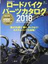 【中古】 ロードバイクパーツカタログ(2018) エイムック4001BiCYCLE CLUB別冊/ 出版社(その他) 【中古】afb