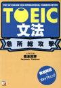 【中古】 TOEIC文法 急所総攻撃 /長本吉斉(著者) 【中古】afb