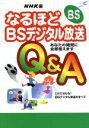 【中古】 なるほどBSデジタル放送Q&A あなたの疑問に全部答えます /NHK受信技術センター(編者) 【中古】afb