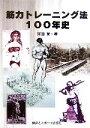 【中古】 筋力トレーニング法100年史 /窪田登【著】