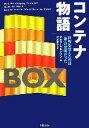 【中古】 コンテナ物語 世界を変えたのは「箱」の発明だった /マルクレビンソン【著】,村井章子【訳】 【中古】afb