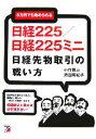 【中古】 5万円でも始められる日経225/日経225ミニ 日経先物取引の戦い方 アスカビジネス/小竹